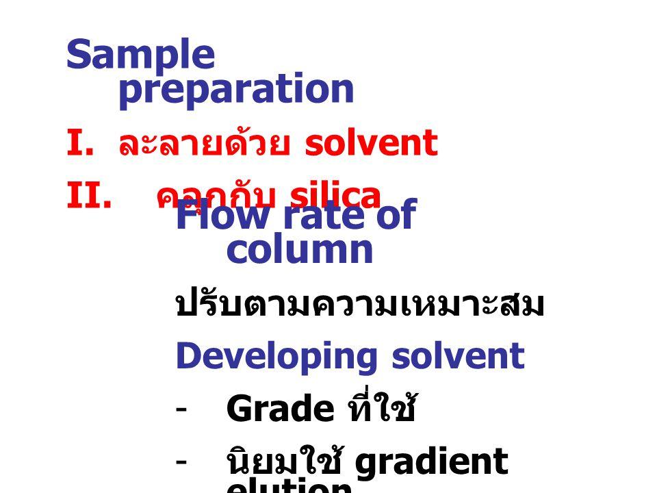 Sample preparation I. ละลายด้วย solvent II. คลุกกับ silica Flow rate of column ปรับตามความเหมาะสม Developing solvent -Grade ที่ใช้ - นิยมใช้ gradient