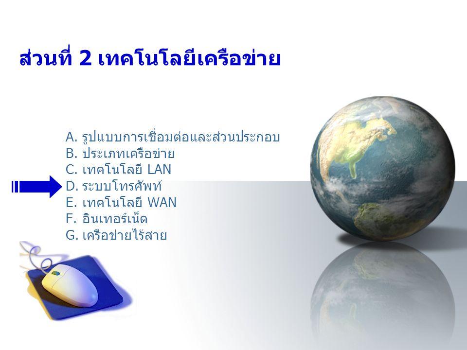 D. ระบบโทรศัพท์ PSTN Cellular Network GSM