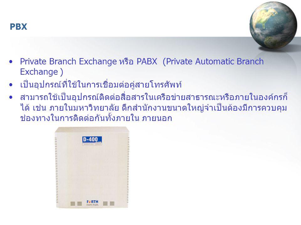 PBX Private Branch Exchange หรือ PABX (Private Automatic Branch Exchange ) เป็นอุปกรณ์ที่ใช้ในการเชื่อมต่อคู่สายโทรศัพท์ สามารถใช้เป็นอุปกรณ์ติดต่อสื่อสารในเครือข่ายสาธารณะหรือภายในองค์กรก็ ได้ เช่น ภายในมหาวิทยาลัย ตึกสำนักงานขนาดใหญ่จำเป็นต้องมีการควบคุม ช่องทางในการติดต่อกันทั้งภายใน ภายนอก