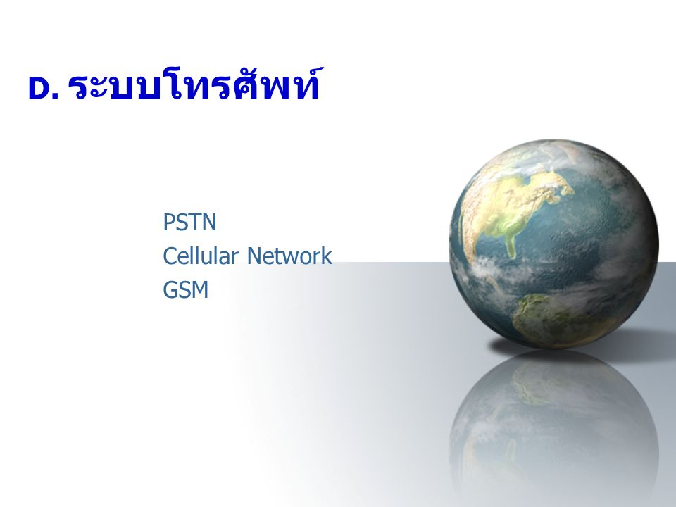 Leased Line การให้บริการสายเช่าแบบสัญญาณดิจิตอลจะมี 3 ส่วน บริการด้านอุปกรณ์เชื่อมต่อสัญญาณดิจิตอล (DSU : Digital Service Unit) บริการข้อมูลดิจิตอล (DDS : Digital Data Service) บริการสัญญาณดิจิตอล (DS : Digital Signal Service)