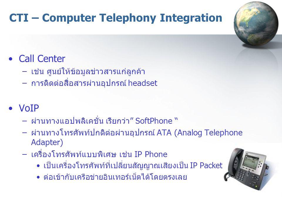 CTI – Computer Telephony Integration Call Center –เช่น ศูนย์ให้ข้อมูลข่าวสารแก่ลูกค้า –การติดต่อสื่อสารผ่านอุปกรณ์ headset VoIP –ผ่านทางแอปพลิเคชั่น เ