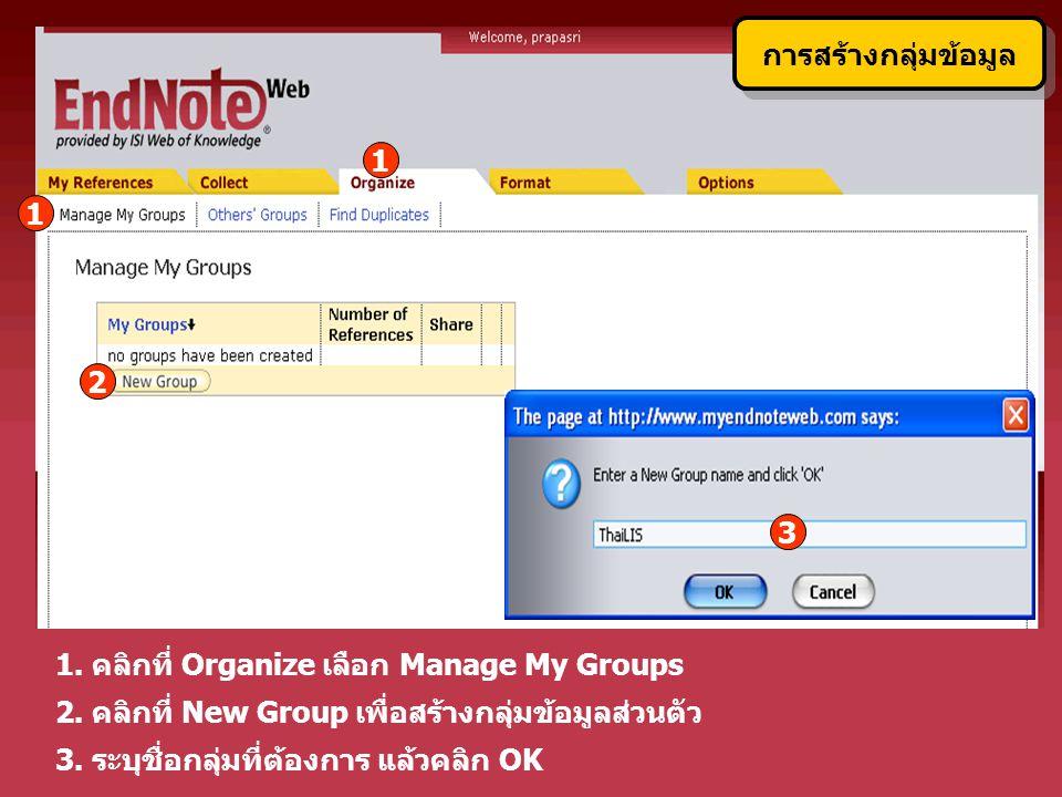 1 การสร้างกลุ่มข้อมูล 1. คลิกที่ Organize เลือก Manage My Groups 2.