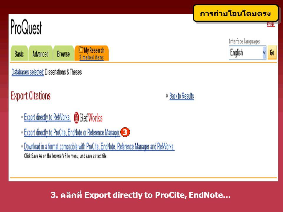 การถ่ายโอนโดยตรง 3 3. คลิกที่ Export directly to ProCite, EndNote…