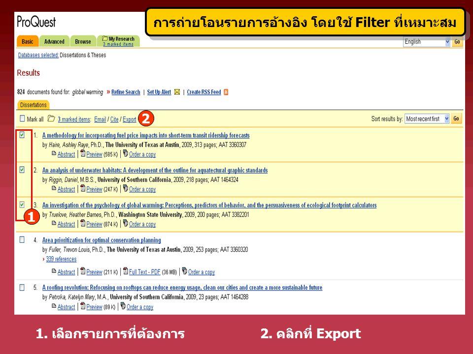 1 2 1. เลือกรายการที่ต้องการ2. คลิกที่ Export การถ่ายโอนรายการอ้างอิง โดยใช้ Filter ที่เหมาะสม