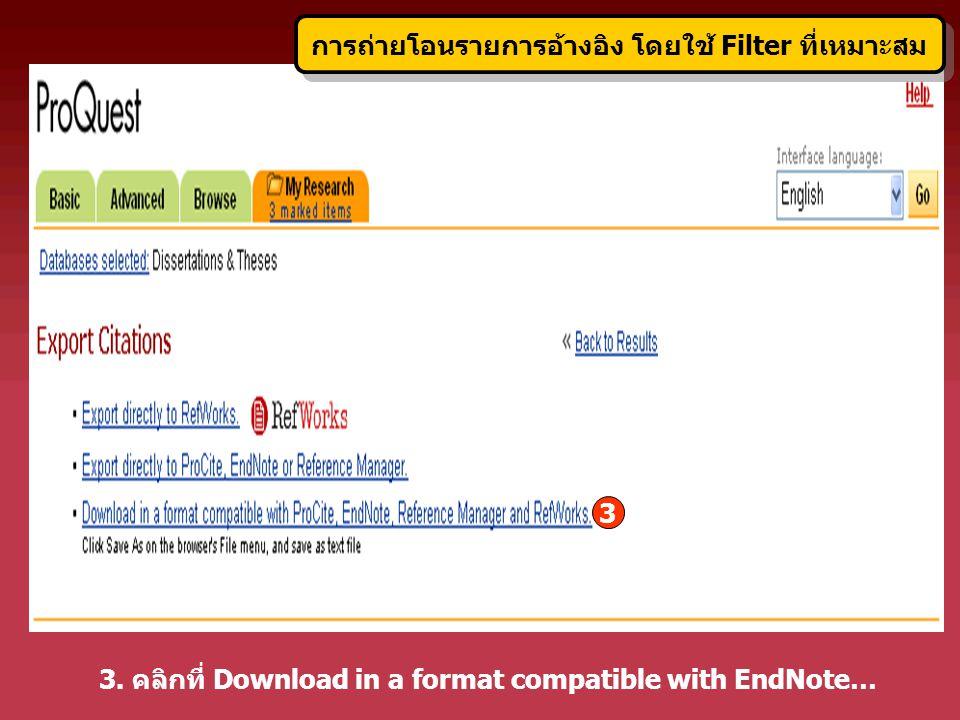 3. คลิกที่ Download in a format compatible with EndNote… 3 การถ่ายโอนรายการอ้างอิง โดยใช้ Filter ที่เหมาะสม