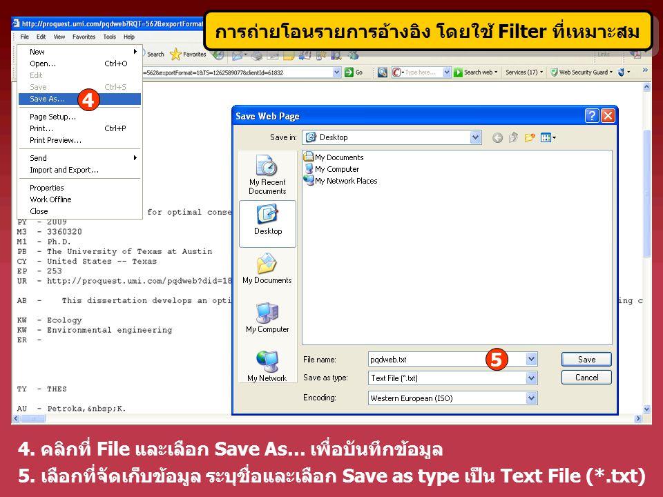4. คลิกที่ File และเลือก Save As… เพื่อบันทึกข้อมูล 5.