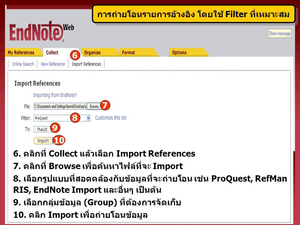 6 6. คลิกที่ Collect แล้วเลือก Import References 7.
