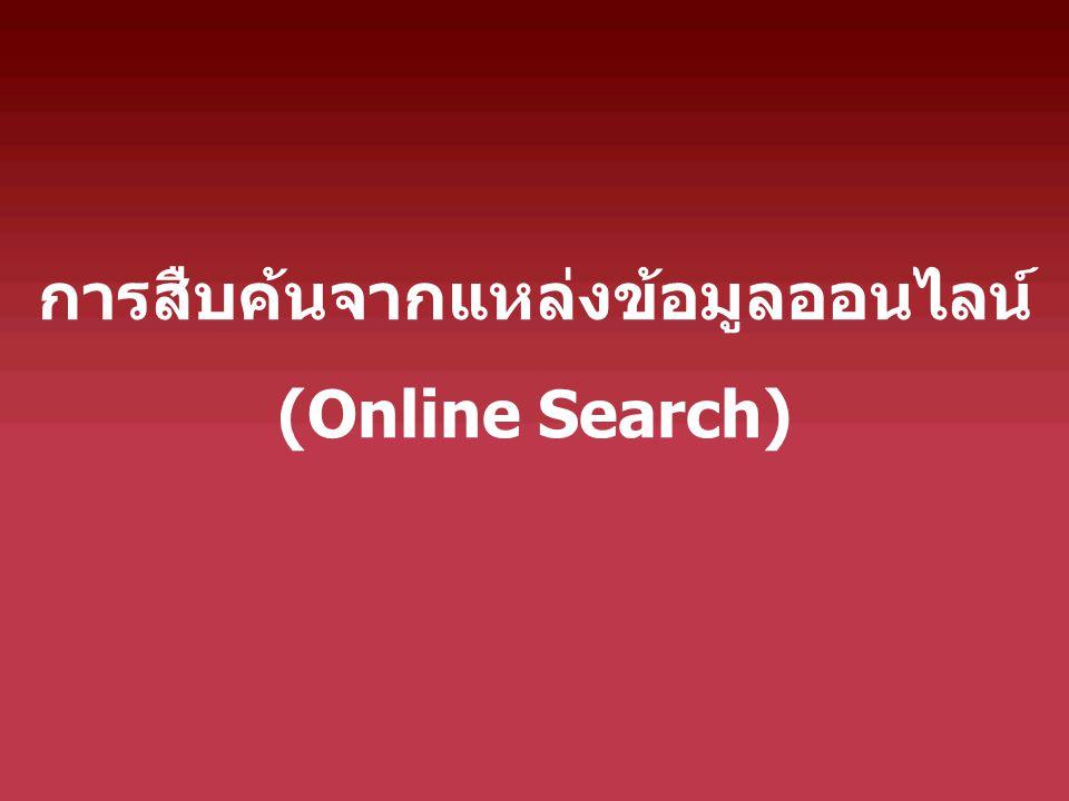 การสืบค้นจากแหล่งข้อมูลออนไลน์ (Online Search)