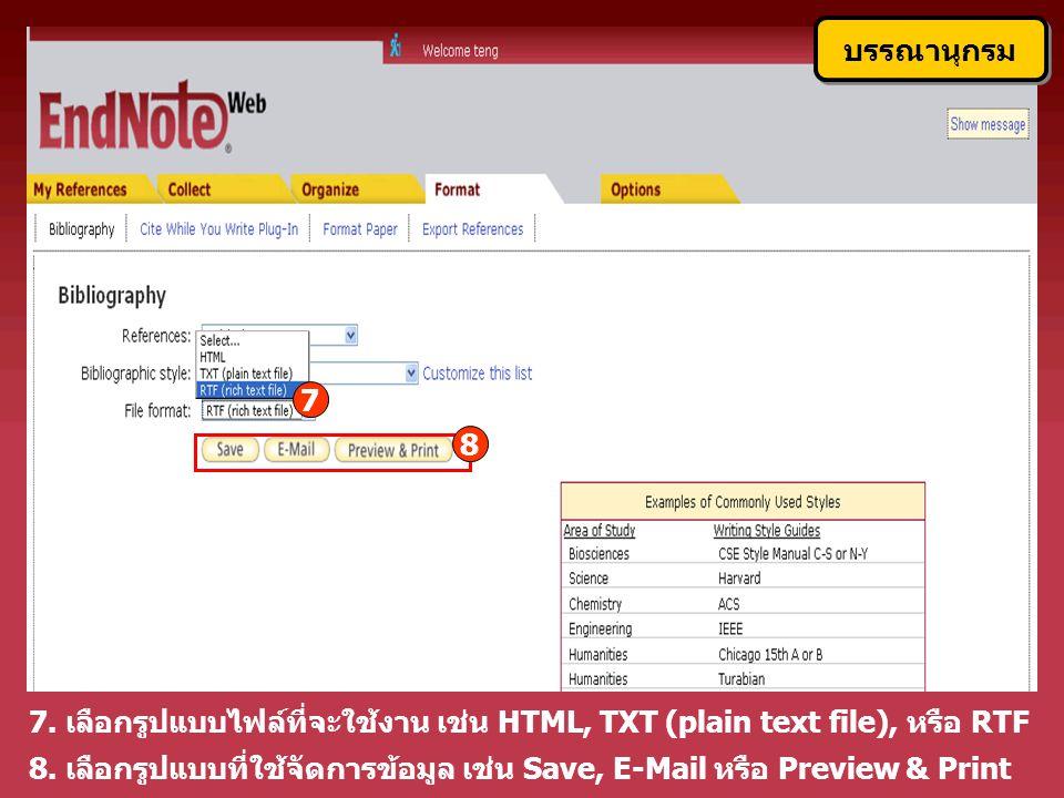 7. เลือกรูปแบบไฟล์ที่จะใช้งาน เช่น HTML, TXT (plain text file), หรือ RTF 8.