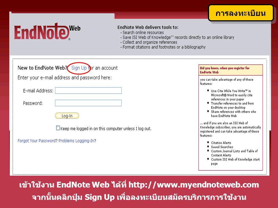การถ่ายโอนรายการอ้างอิงเข้าสู่ EndNote Web โดยตรงนั้น จำเป็นต้องดาวน์ โหลด Cite While You Write Plug-In ก่อน และ ยังเป็นการดาวน์โหลดเพื่อ ใช้งาน EndNote Web ร่วมกับโปรแกรมจัดการเอกสารด้วย โดย 1.