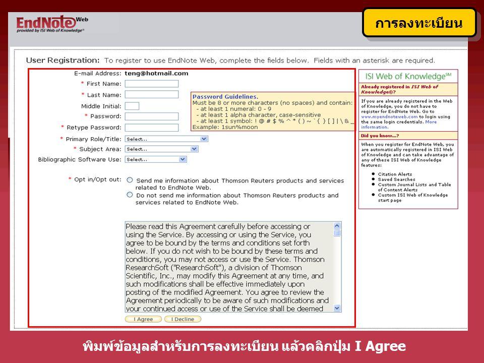 7.เลือกรูปแบบไฟล์ที่จะใช้งาน เช่น HTML, TXT (plain text file), หรือ RTF 8.