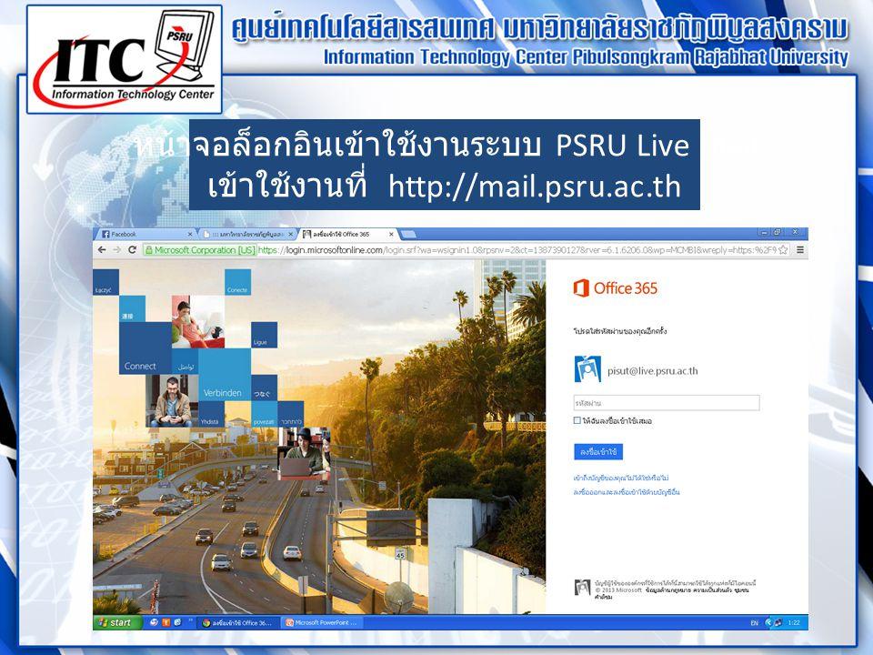 หน้าจอล็อกอินเข้าใช้งานระบบ PSRU Live Mail เข้าใช้งานที่ http://mail.psru.ac.th