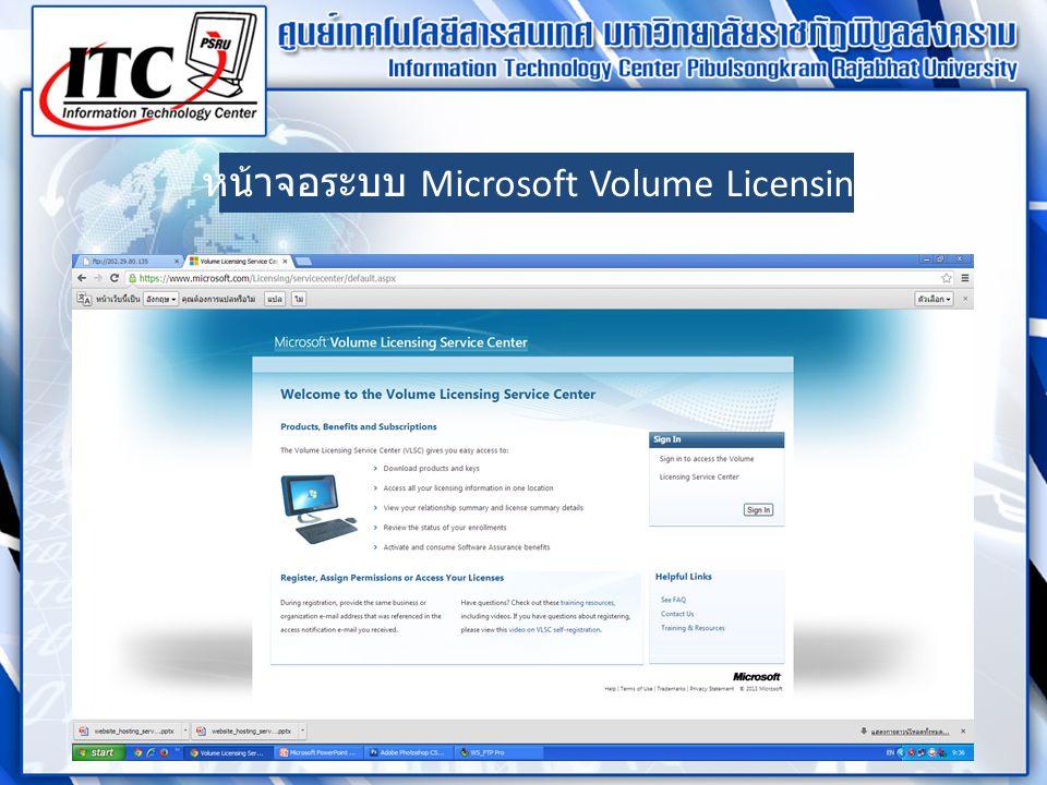 หน้าจอระบบ Microsoft Volume Licensing