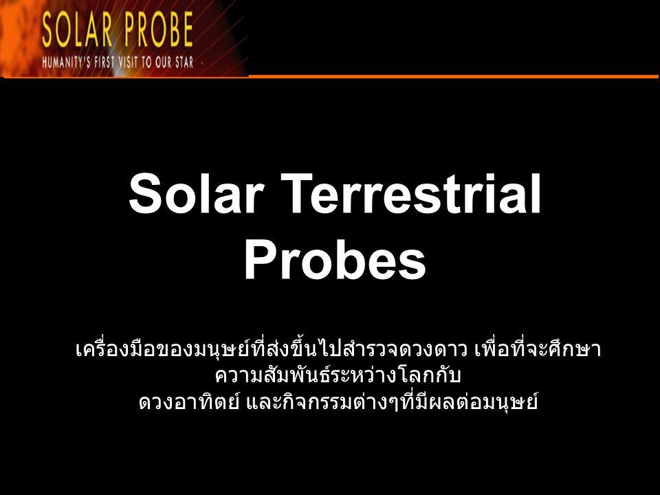 Solar Solar Terrestrial Probes เครื่องมือของมนุษย์ที่ส่งขึ้นไปสำรวจดวงดาว เพื่อที่จะศึกษา ความสัมพันธ์ระหว่างโลกกับ ดวงอาทิตย์ และกิจกรรมต่างๆที่มีผลต