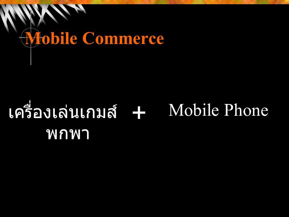 Mobile Commerce เครื่องเล่นเกมส์ พกพา Mobile Phone +