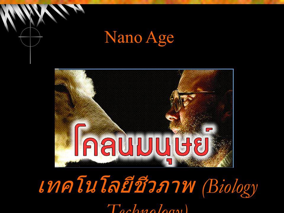 เทคโนโลยีชีวภาพ (Biology Technology) Nano Age