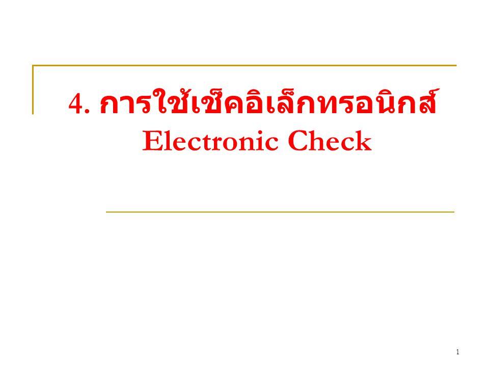 1 4. การใช้เช็คอิเล็กทรอนิกส์ Electronic Check