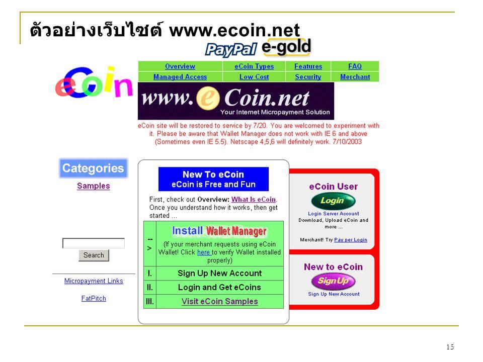 15 ตัวอย่างเว็บไซต์ www.ecoin.net