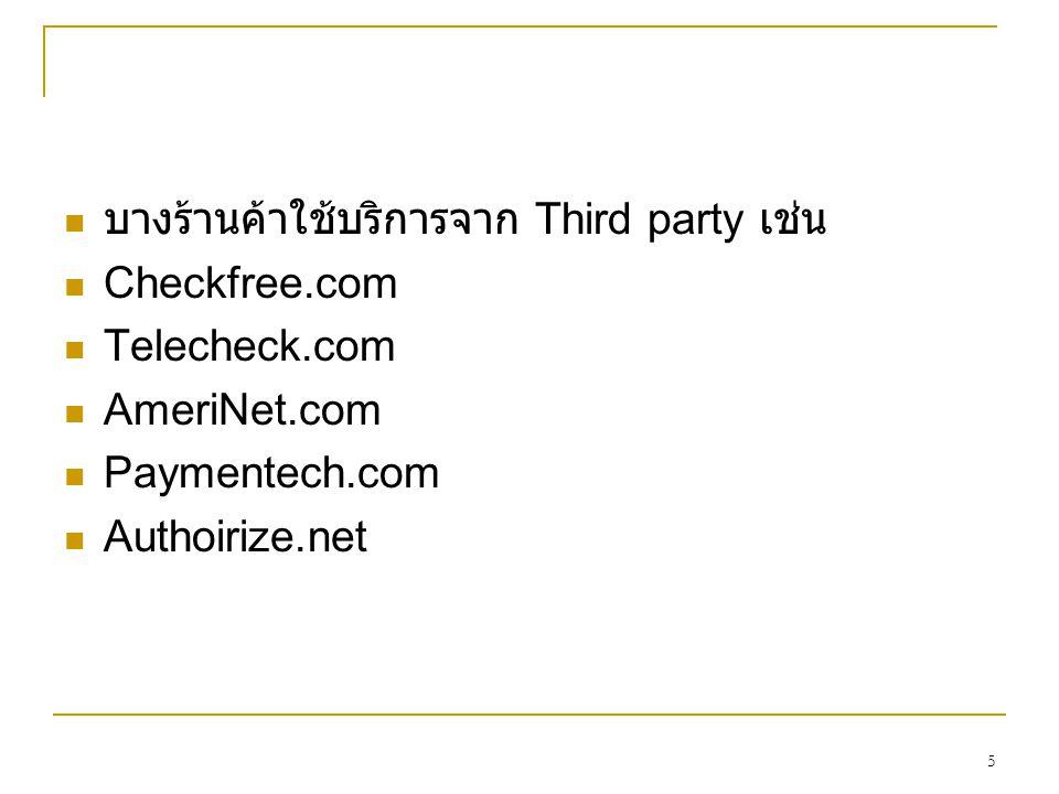 5 บางร้านค้าใช้บริการจาก Third party เช่น Checkfree.com Telecheck.com AmeriNet.com Paymentech.com Authoirize.net