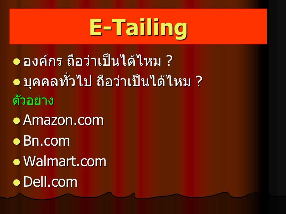 E-Tailing องค์กร ถือว่าเป็นได้ไหม .องค์กร ถือว่าเป็นได้ไหม .