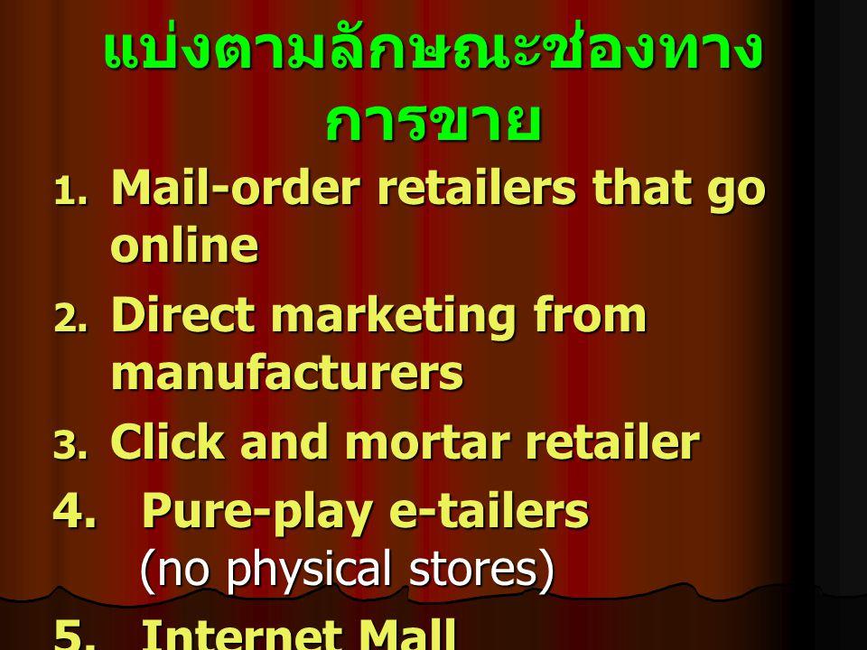 แบ่งตามลักษณะช่องทาง การขาย  Mail-order retailers that go online  Direct marketing from manufacturers  Click and mortar retailer 4.
