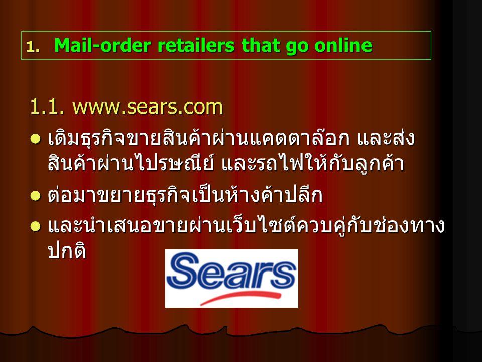 1.1. www.sears.com เดิมธุรกิจขายสินค้าผ่านแคตตาล๊อก และส่ง สินค้าผ่านไปรษณีย์ และรถไฟให้กับลูกค้า เดิมธุรกิจขายสินค้าผ่านแคตตาล๊อก และส่ง สินค้าผ่านไป