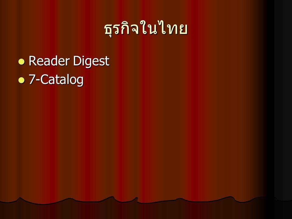 ธุรกิจในไทย Reader Digest Reader Digest 7-Catalog 7-Catalog