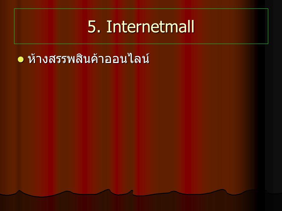 5. Internetmall ห้างสรรพสินค้าออนไลน์ ห้างสรรพสินค้าออนไลน์