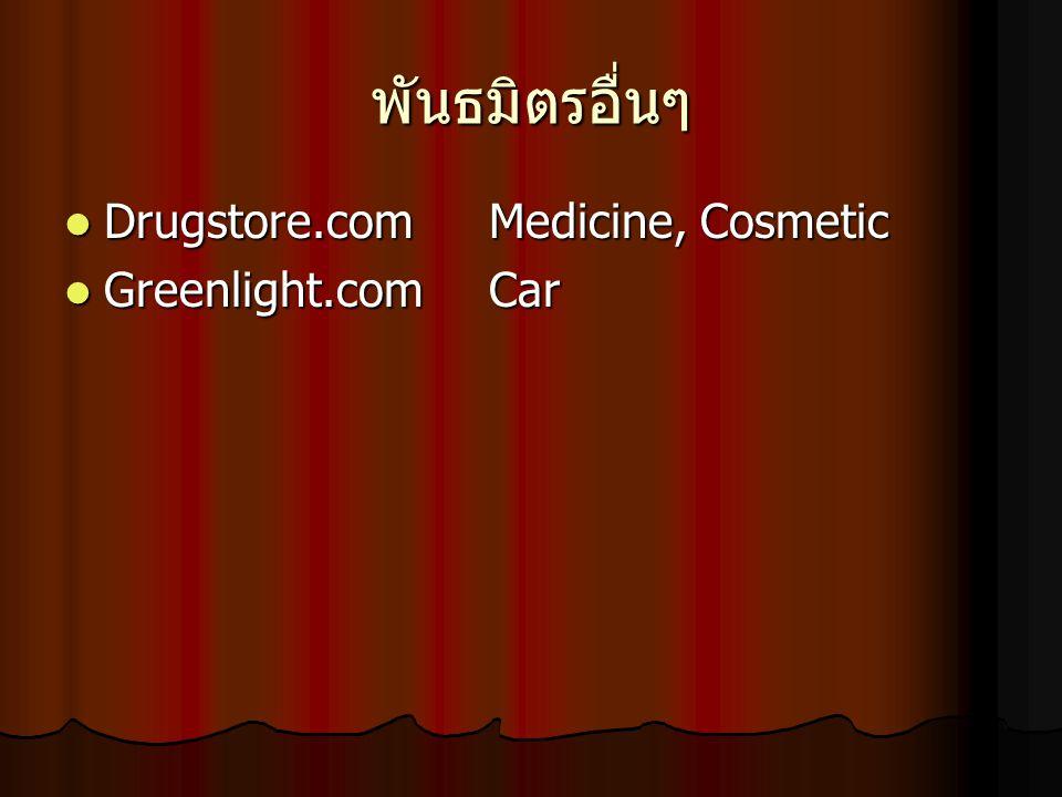 พันธมิตรอื่นๆ Drugstore.comMedicine, Cosmetic Drugstore.comMedicine, Cosmetic Greenlight.comCar Greenlight.comCar