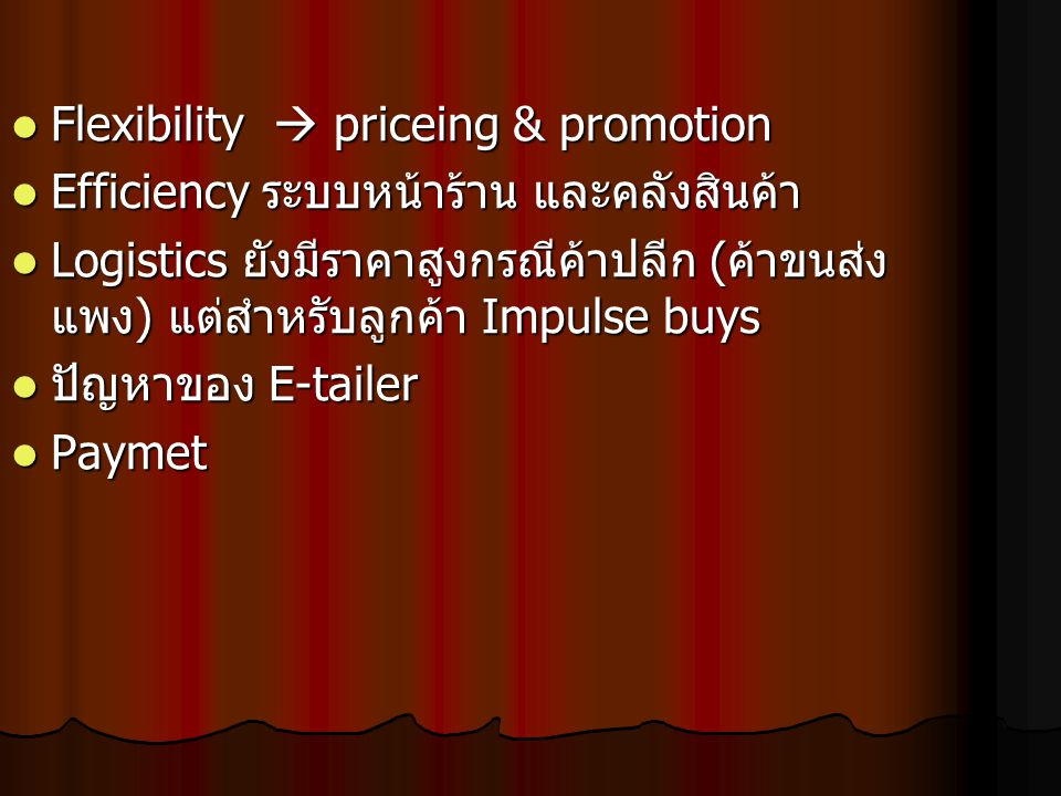 Flexibility  priceing & promotion Flexibility  priceing & promotion Efficiency ระบบหน้าร้าน และคลังสินค้า Efficiency ระบบหน้าร้าน และคลังสินค้า Logi