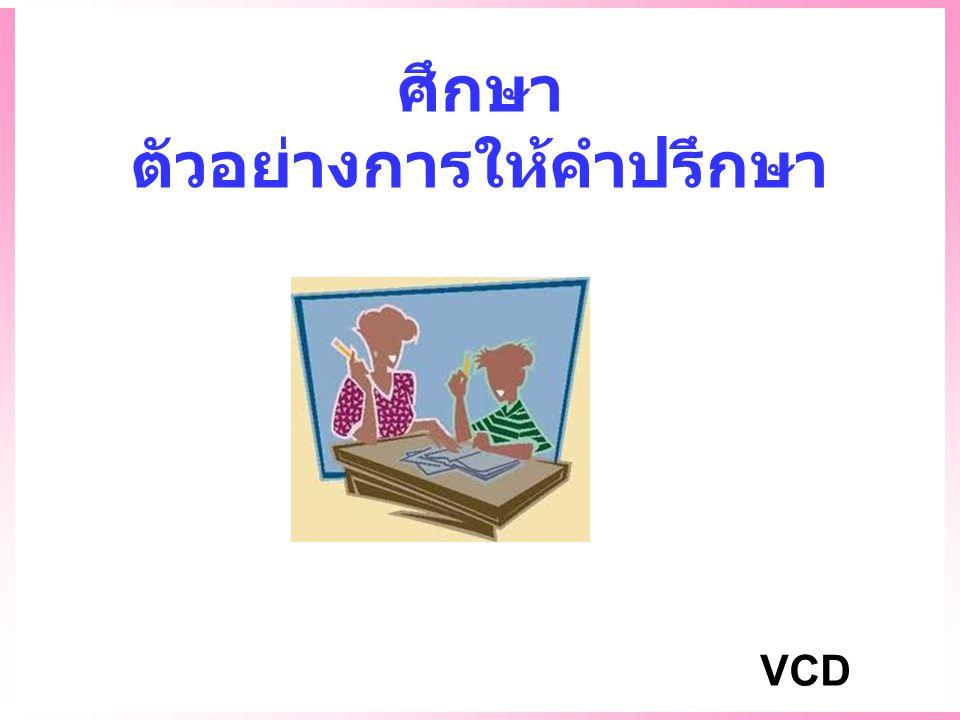 ศึกษา ตัวอย่างการให้คำปรึกษา VCD