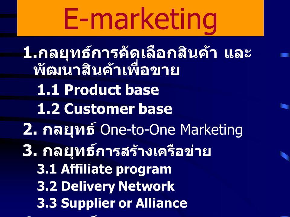 E-marketing 1.