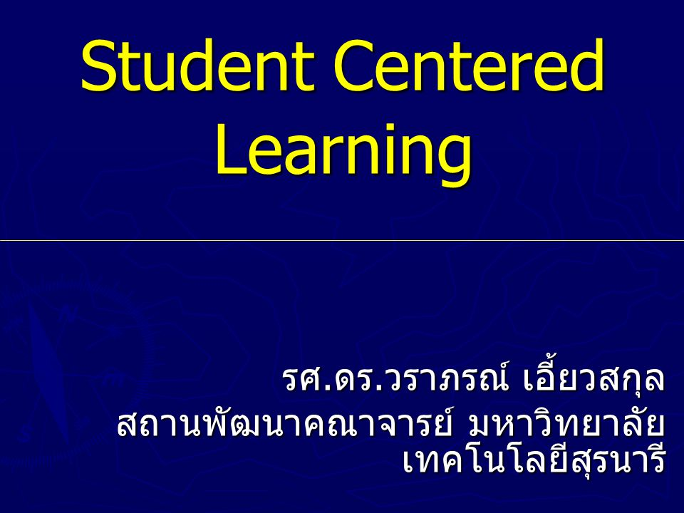 Student-Centered การเรียนรู้ที่นักศึกษา ก่อให้เกิดความรู้ขึ้น โดยมีอาจารย์ประสาน การเรียนรู้ มากกว่าเป็น ผู้ให้ข้อมูลข่าวสาร การเรียนรู้ที่นักศึกษา ก่อให้เกิดความรู้ขึ้น โดยมีอาจารย์ประสาน การเรียนรู้ มากกว่าเป็น ผู้ให้ข้อมูลข่าวสาร
