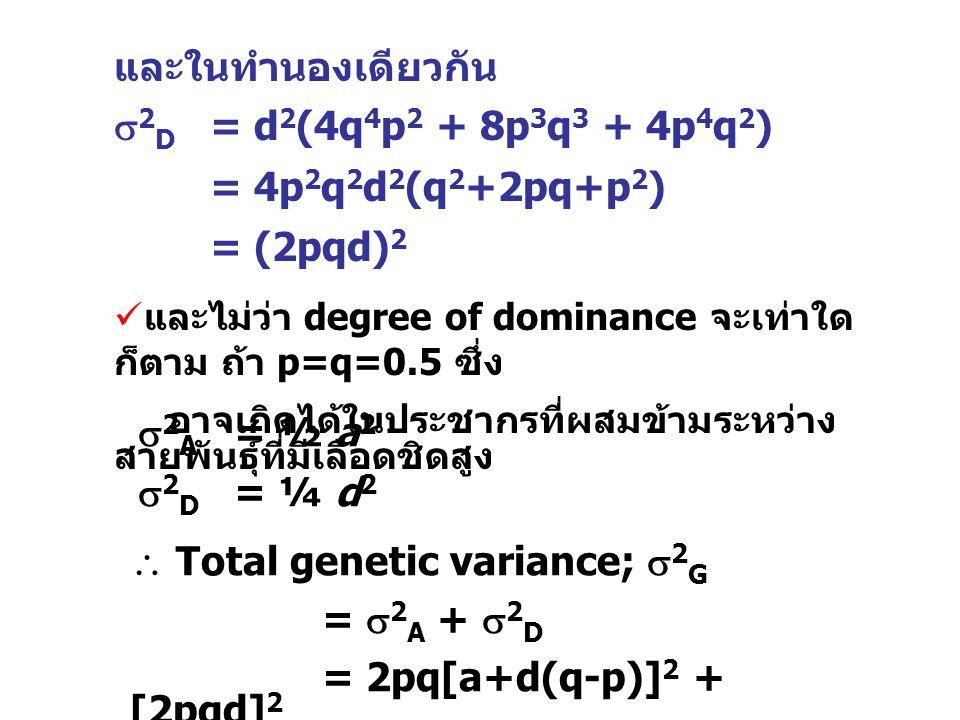 และในทำนองเดียวกัน  2 D = d 2 (4q 4 p 2 + 8p 3 q 3 + 4p 4 q 2 ) = 4p 2 q 2 d 2 (q 2 +2pq+p 2 ) = (2pqd) 2 และไม่ว่า degree of dominance จะเท่าใด ก็ตา