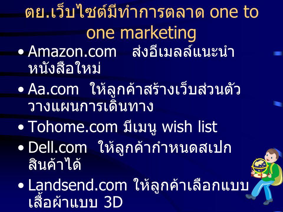 ตย. เว็บไซต์มีทำการตลาด one to one marketing Amazon.com ส่งอีเมลล์แนะนำ หนังสือใหม่ Aa.com ให้ลูกค้าสร้างเว็บส่วนตัว วางแผนการเดินทาง Tohome.com มีเมน