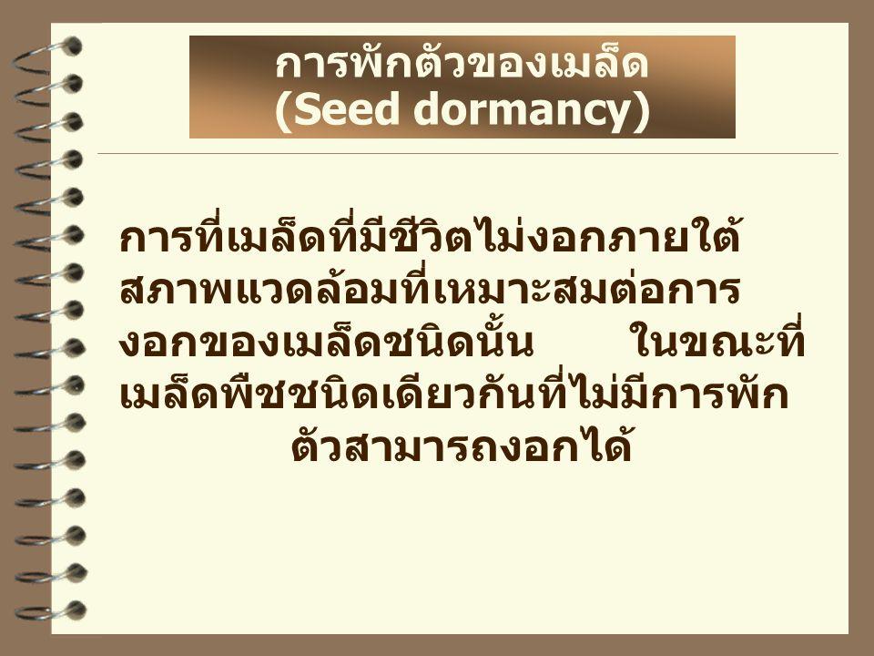 การที่เมล็ดที่มีชีวิตไม่งอกภายใต้ สภาพแวดล้อมที่เหมาะสมต่อการ งอกของเมล็ดชนิดนั้น ในขณะที่ เมล็ดพืชชนิดเดียวกันที่ไม่มีการพัก ตัวสามารถงอกได้ การพักตัวของเมล็ด (Seed dormancy)