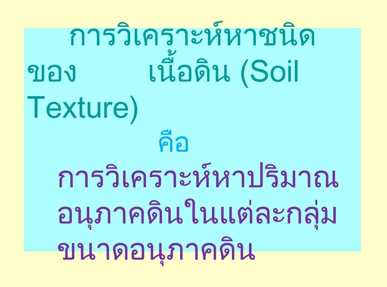 การวิเคราะห์หาชนิด ของ เนื้อดิน (Soil Texture) คือ การวิเคราะห์หาปริมาณ อนุภาคดินในแต่ละกลุ่ม ขนาดอนุภาคดิน