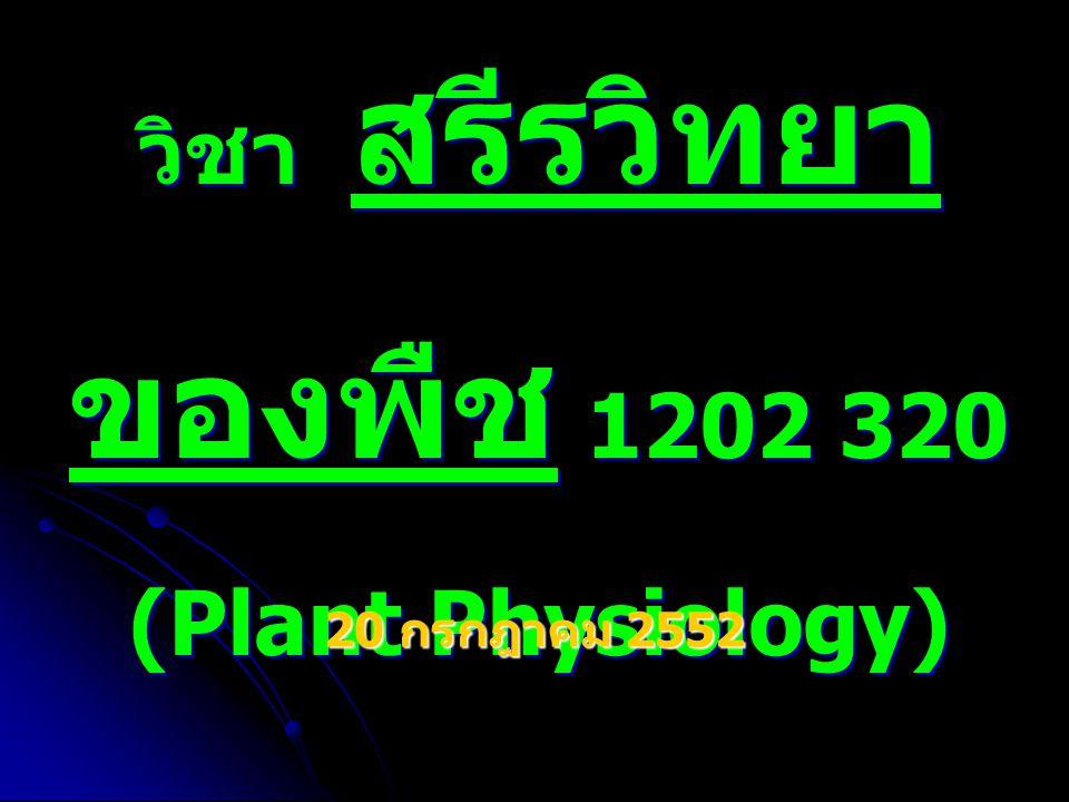 วิชา สรีรวิทยา ของพืช 1202 320 (Plant Physiology) 20 กรกฎาคม 2552