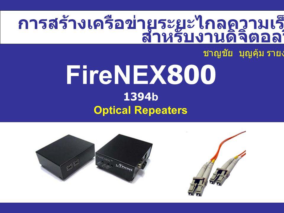 ผลพวงของกระแส ดิจิทัล เป็นอุปกรณ์รับ - ส่ง สัญญาณแบบ 1394b ภายใต้ เครื่องหมายการค้า NEWNEX ออกแบบขึ้นโดย ผสมผสานความเป็น 1394b และ optical เข้า ด้วยกัน สามารถรับ - ส่ง สัญญาณได้ทั้งแบบ ผ่านทางสาย optical fiber เมื่อต้องการรับ - ส่ง สัญญาณในระยะไกลได้ ถึง 1,000 เมตร (3,281 ฟุต ) หรือเลือกใช้สายตาม มาตรฐาน IEEE1394b เมื่อต้องการใช้งานใน ระยะทางที่ใกล้กว่าได้ถึง 2 ช่องสัญญาณ