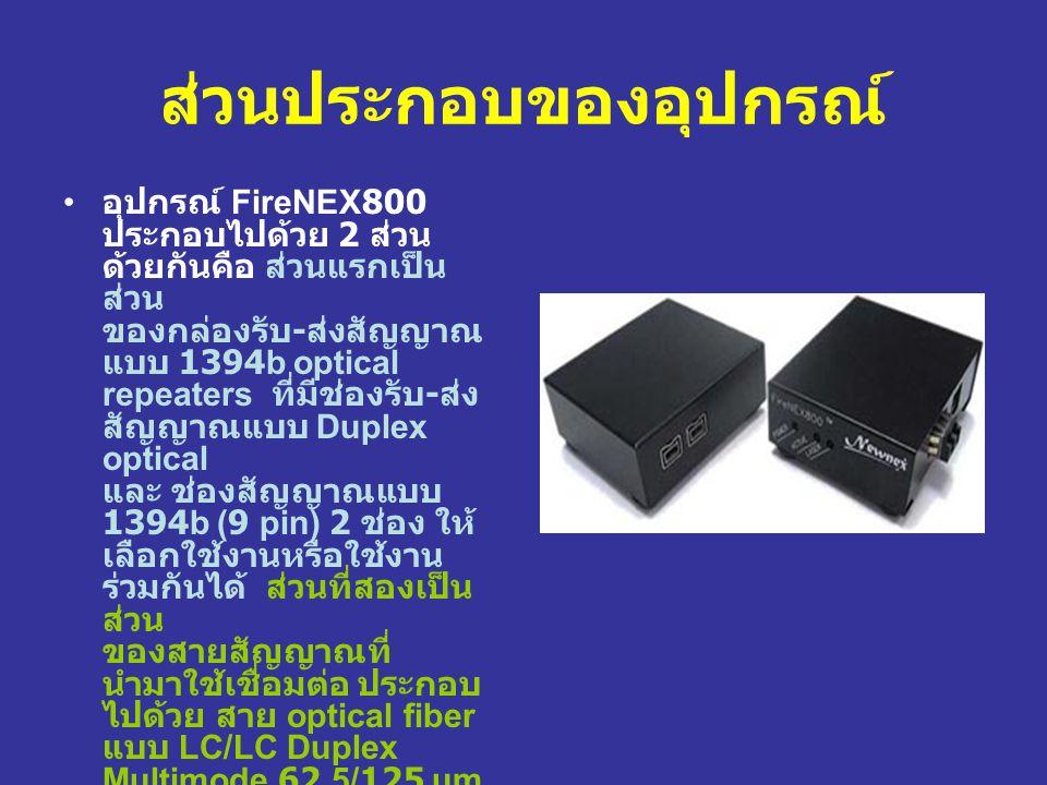 ส่วนประกอบของอุปกรณ์ อุปกรณ์ FireNEX800 ประกอบไปด้วย 2 ส่วน ด้วยกันคือ ส่วนแรกเป็น ส่วน ของกล่องรับ - ส่งสัญญาณ แบบ 1394b optical repeaters ที่มีช่องร