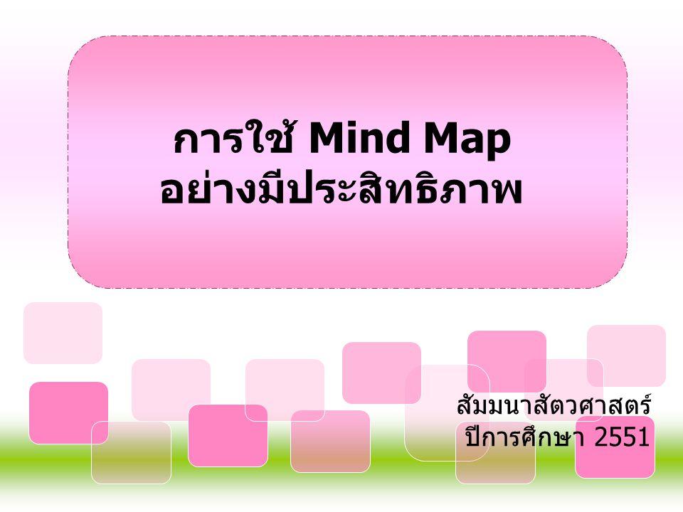 การใช้ Mind Map อย่างมีประสิทธิภาพ สัมมนาสัตวศาสตร์ ปีการศึกษา 2551