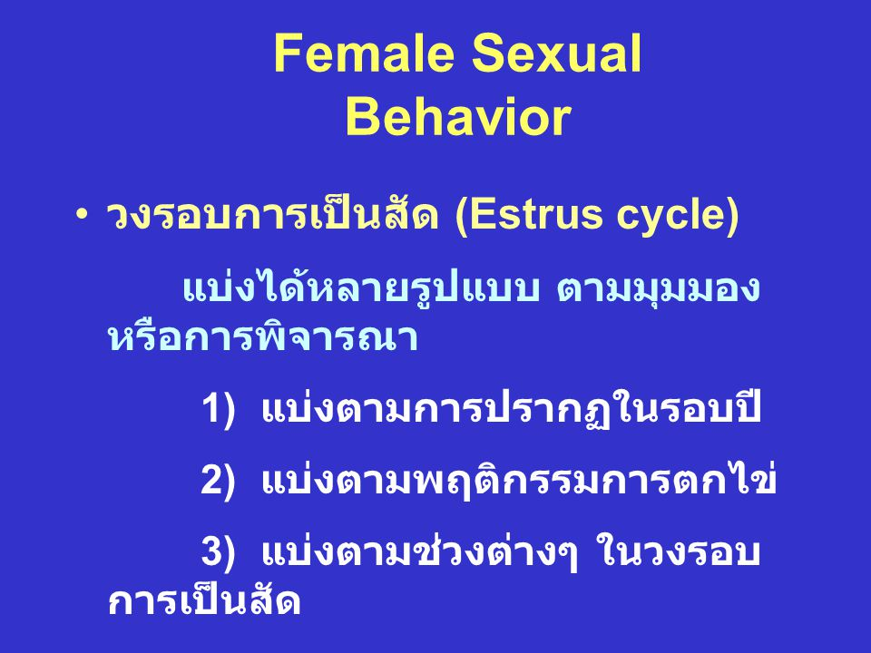 การแบ่งวงรอบการเป็นสัด ที่ปรากฏในรอบปี 1) Seasonal monoestrus: กวาง roe สุนัขจิ้งจอก 2) Seasonal polyestrus: ม้า แพะ 3) Polyestrus: สุกร โค Primate การแบ่งตามพฤติกรรมการตกไข่ 1) Induce ovulators 2) Spontaneous ovulators