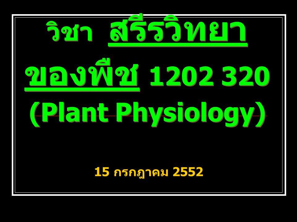 วิชา สรีรวิทยา ของพืช 1202 320 (Plant Physiology) 15 กรกฎาคม 2552