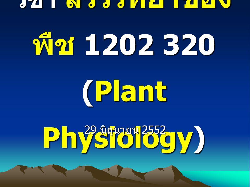 วิชา สรีรวิทยาของ พืช 1202 320 (Plant Physiology) 29 มิถุนายน 2552