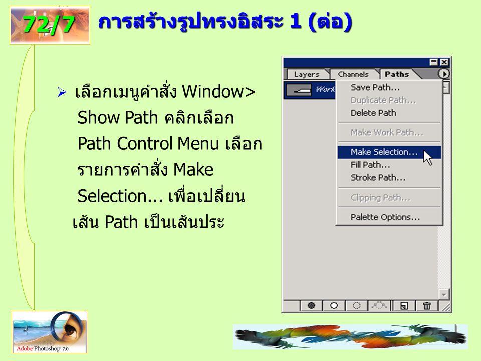 102 72/7 การสร้างรูปทรงอิสระ 1 (ต่อ)  เลือกเมนูคำสั่ง Window> Show Path คลิกเลือก Path Control Menu เลือก รายการคำสั่ง Make Selection...