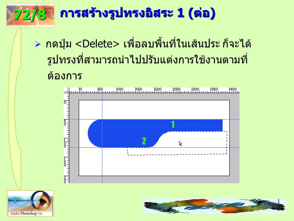 103 72/8 การสร้างรูปทรงอิสระ 1 (ต่อ)  กดปุ่ม เพื่อลบพื้นที่ในเส้นประ ก็จะได้ รูปทรงที่สามารถนำไปปรับแต่งการใช้งานตามที่ ต้องการ