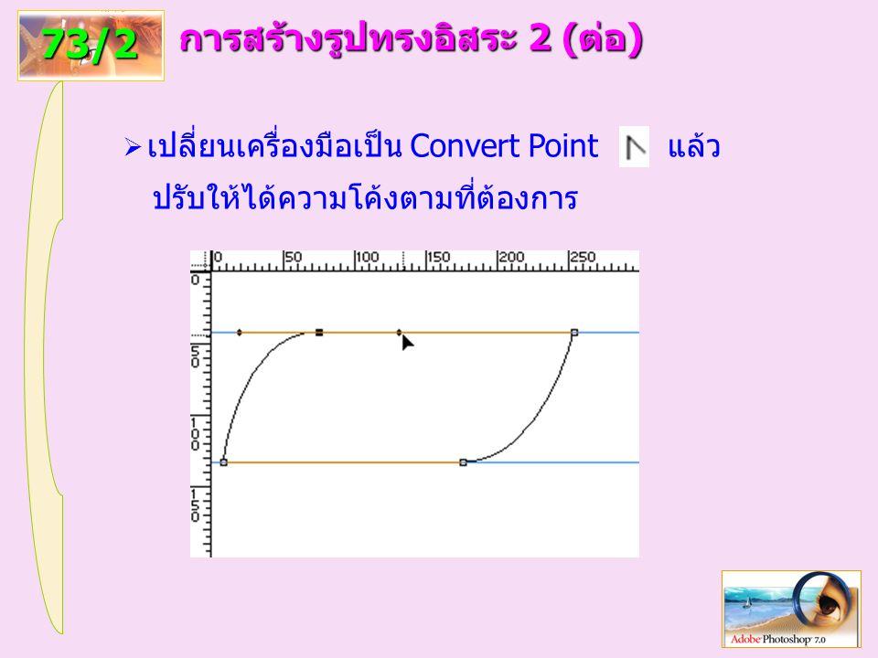 105 73/2 การสร้างรูปทรงอิสระ 2 (ต่อ)  เปลี่ยนเครื่องมือเป็น Convert Point แล้ว ปรับให้ได้ความโค้งตามที่ต้องการ