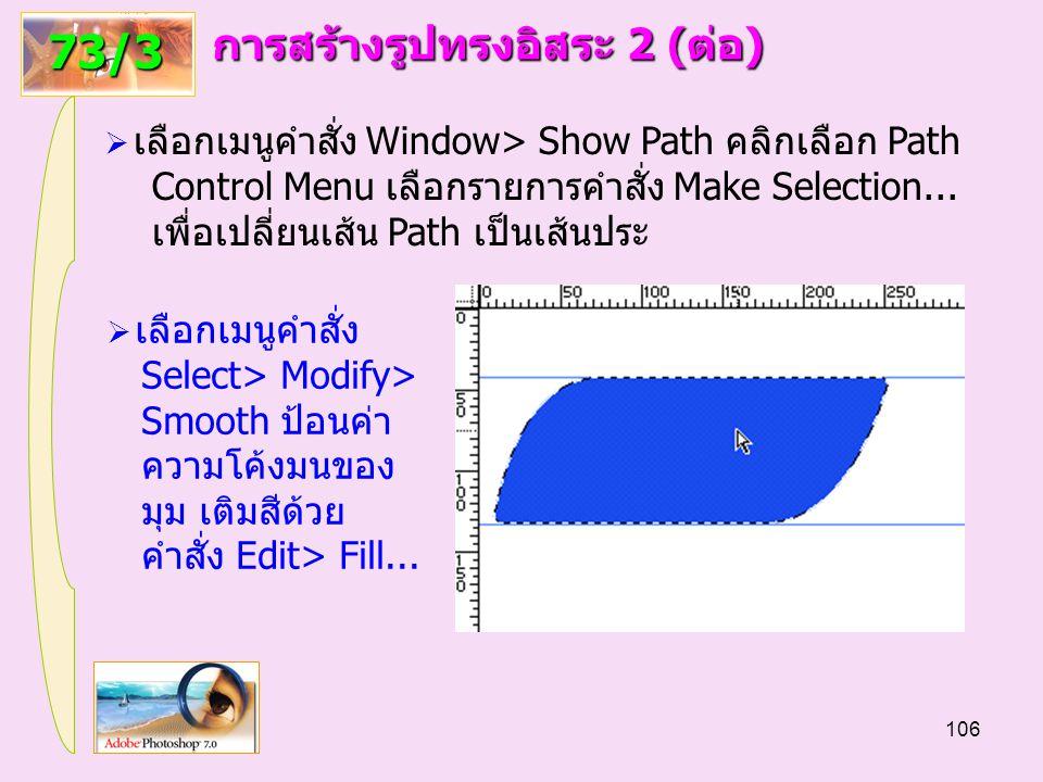 106 73/3 การสร้างรูปทรงอิสระ 2 (ต่อ)  เลือกเมนูคำสั่ง Window> Show Path คลิกเลือก Path Control Menu เลือกรายการคำสั่ง Make Selection...