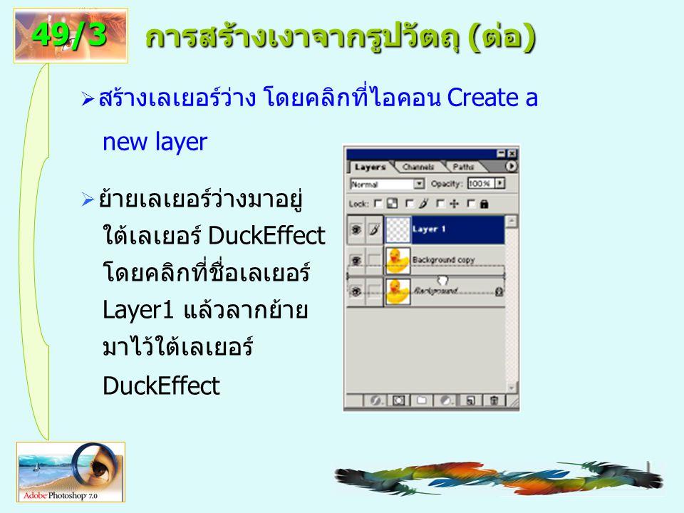 14 การสร้างวัตถุมีเงาสะท้อน (ต่อ)  ปิดไฟล์ ducky.tif  ขยายหน้าต่าง waterfall(16bit) ให้เต็มจอภาพ  ดับเบิ้ลคลิกที่เครื่องมือ Zoom เพื่อขยายภาพให้อยู่ ในโหมด 100%  เลือกเมนูคำสั่ง Edit> Free Transform แล้วย่อภาพ ให้ได้ขนาดที่เหมาะสม 50/4