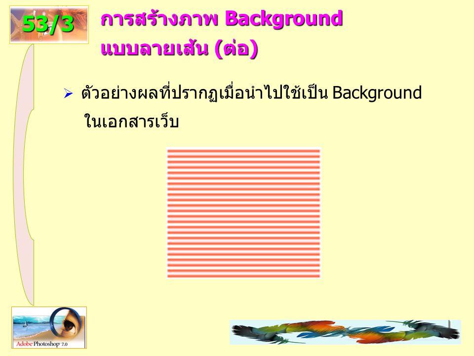41 การสร้างภาพ Background แบบลายเส้น (ต่อ) 53/3  ตัวอย่างผลที่ปรากฏเมื่อนำไปใช้เป็น Background ในเอกสารเว็บ